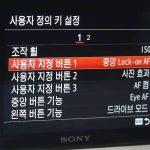Un trucco per eliminare il limite di 30 minuti sulla a6300 e sulla a7 II Sony